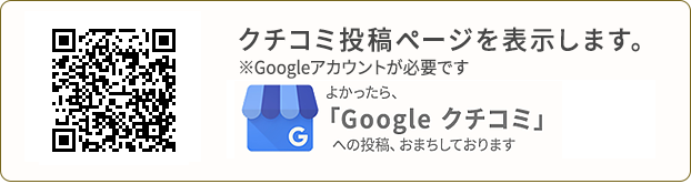 Googleクチコミ投稿