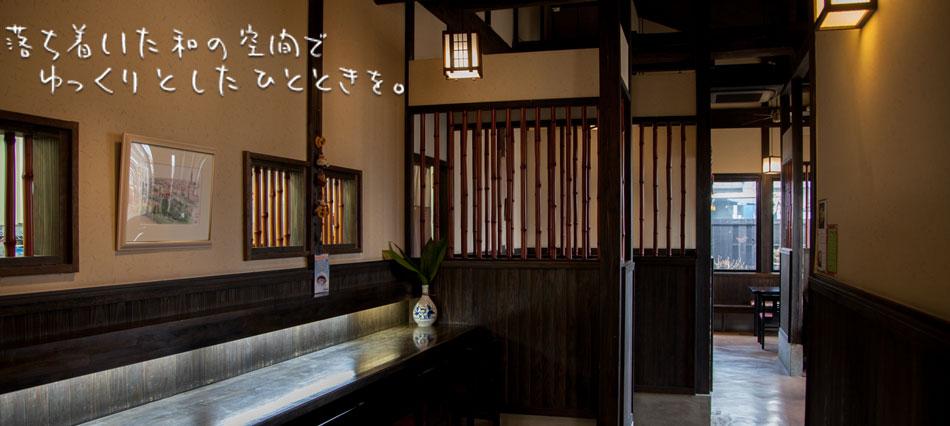 町家かふぇ かまくら西福岡 店内 和風 古民家風