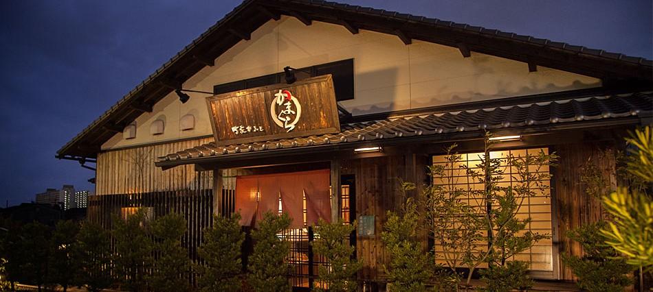 町家かふぇ かまくら西福岡